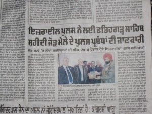 Dignitary Protection Survey for the Punjab Police, India