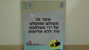 פרויקט עיר ללא אלימות